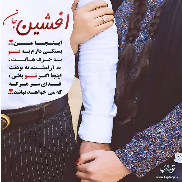 عکس نوشته درمورد همسرم افشین