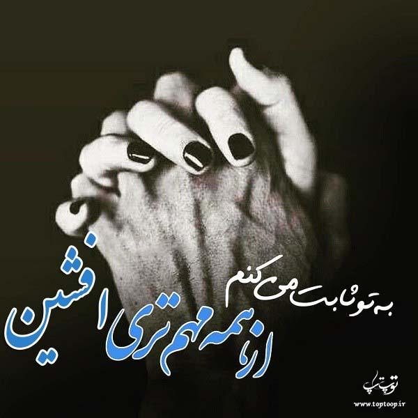 عکس اسم افشین