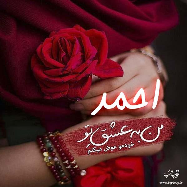 تصاویر عکس نوشته اسم احمد