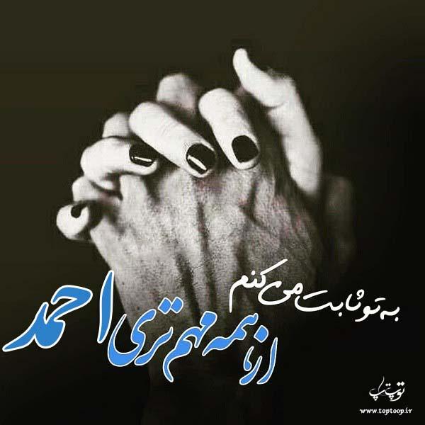 زیباترین عکس نوشته اسم احمد