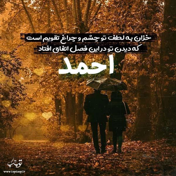 عکس نوشته برای اسم احمد