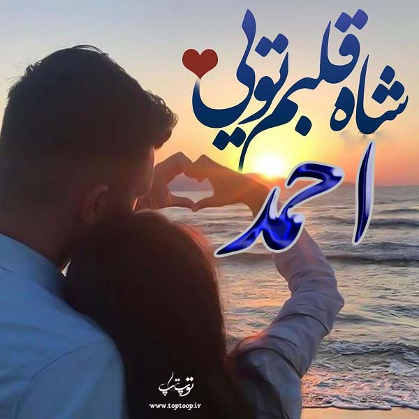 تصاویر اسم احمد
