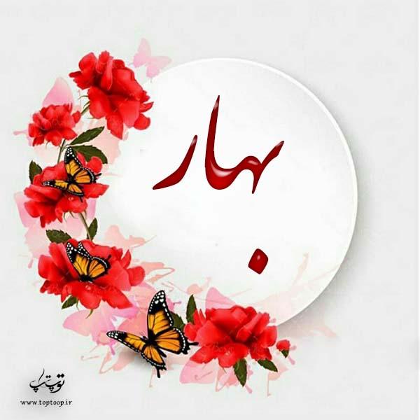 لوگوی اسم بهار