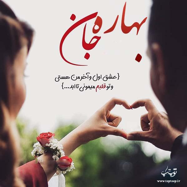 عکس نوشته عاشقانه اسم بهاره