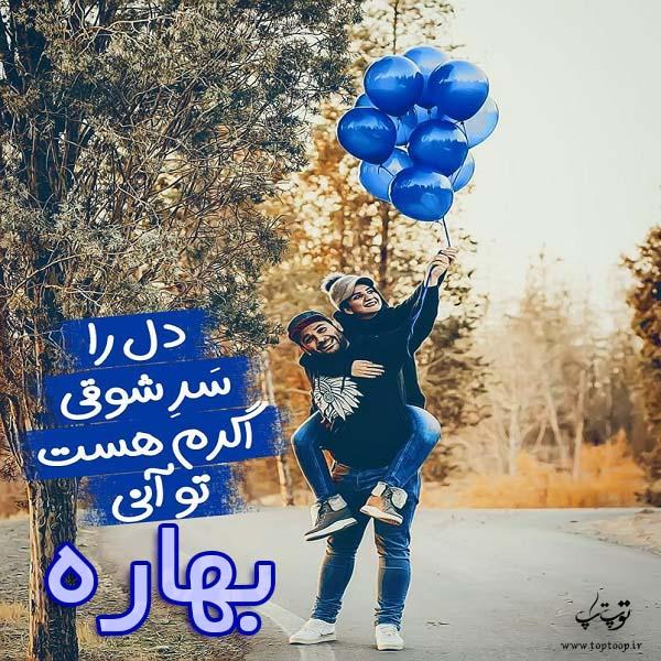 عکس اسم نوشته جدید بهاره