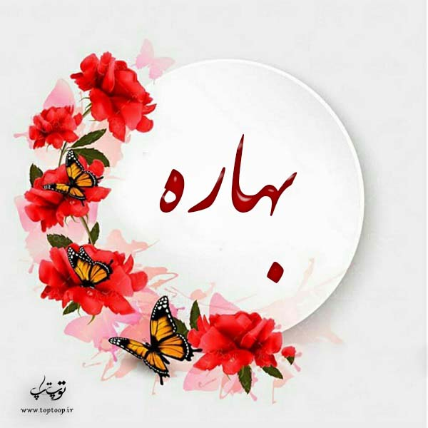 عکس پروفایل اسم بهاره