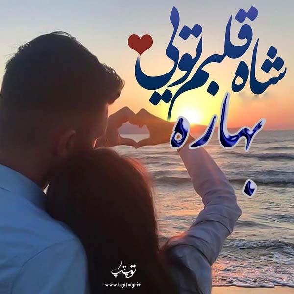 عکس با نوشته اسم بهاره