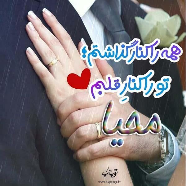 عکس نوشته اسم محیا برای پروفایل
