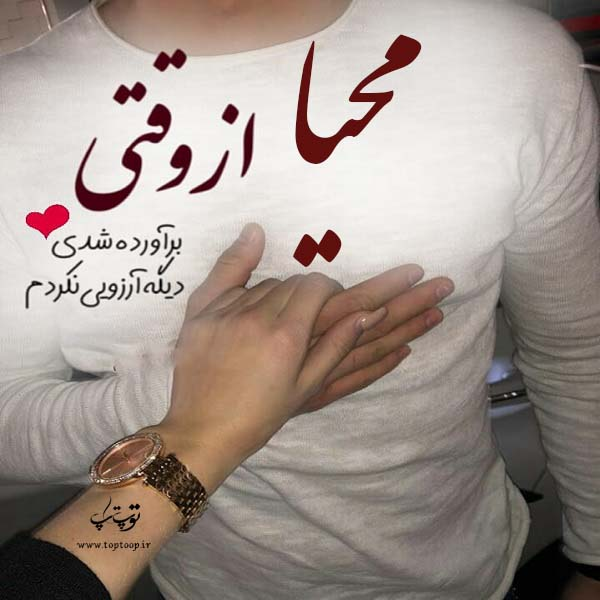 عکس نوشته نام محیا