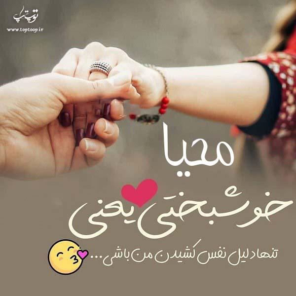عکس نوشته های اسم محیا