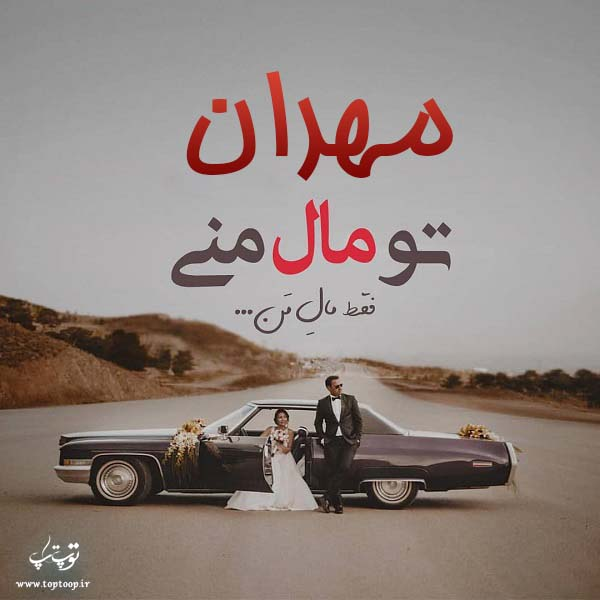 عکس نوشته عاشقانه با نام مهران