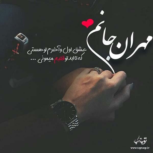 مهران جانم عشق اول و آخر من تویی