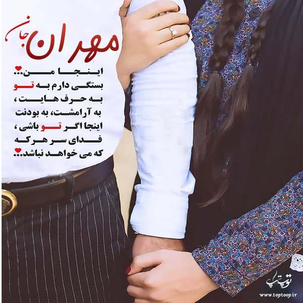 متن با تصویر عاشقانه از اسم مهران