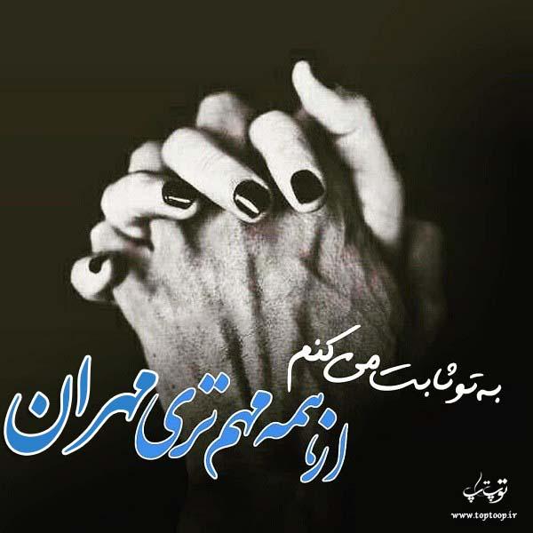 عکس نوشته های اسم مهران