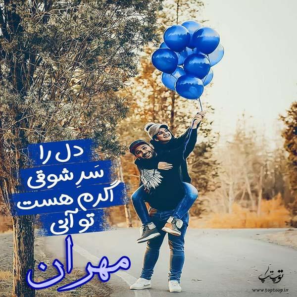 عکس نوشته درمورد اسم مهران