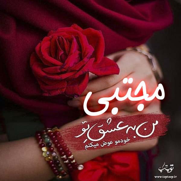 عکس نوشته درباره اسم مجتبی