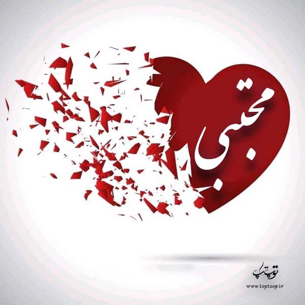 عکس نوشته قلب با اسم مجتبی