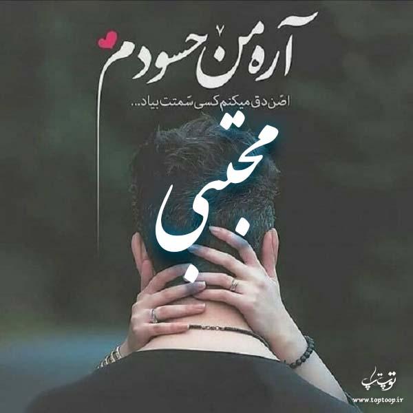عکس نوشته اسم مجتبی برای پروفایل