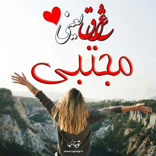 اسم نوشته مجتبی