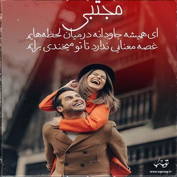 عکس نوشته نام مجتبی