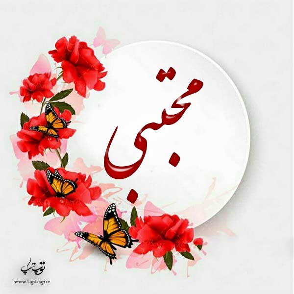 عکس نوشته با اسم مجتبی