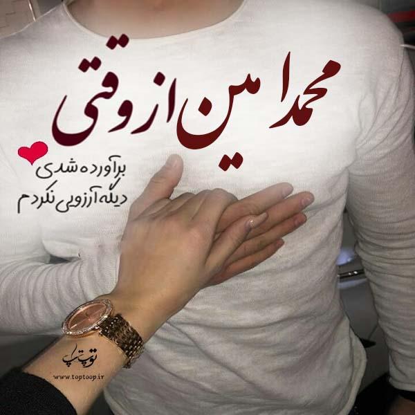 عکس نوشته اسم محمد امین برای پروفایل