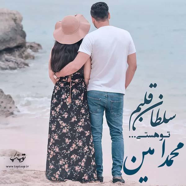 تصاویر عاشقانه اسم محمدامین