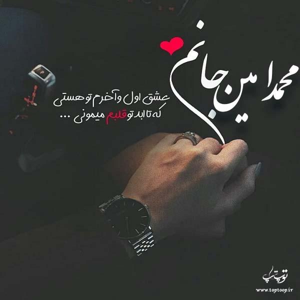 محمدامین جان عشق اول و آخرم تو هستی