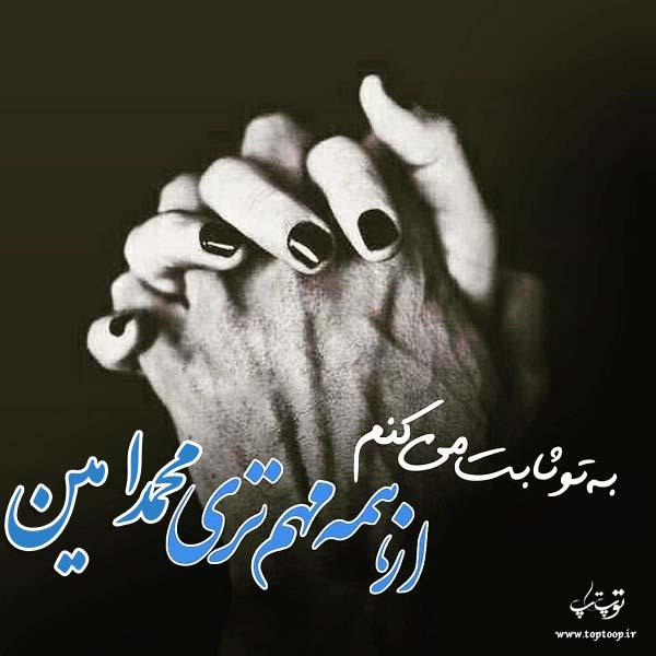 عکس نوشته های اسم محمدامین