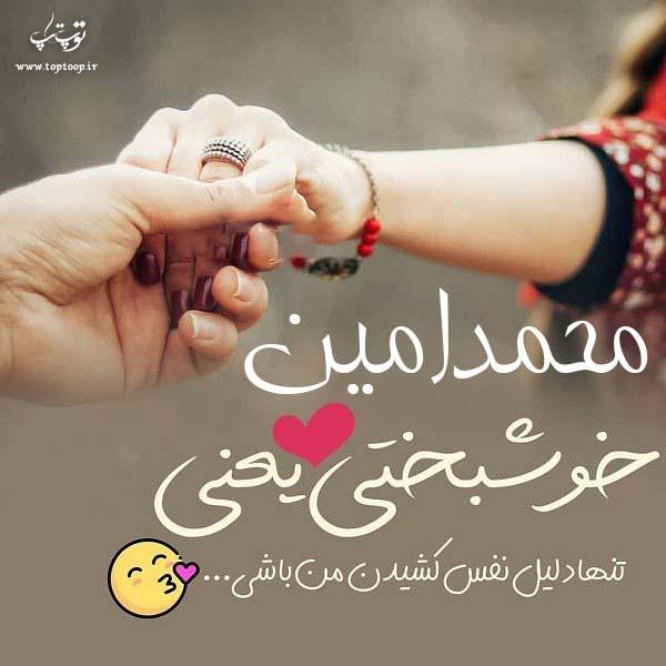 عکس نوشته ی اسم محمدامین