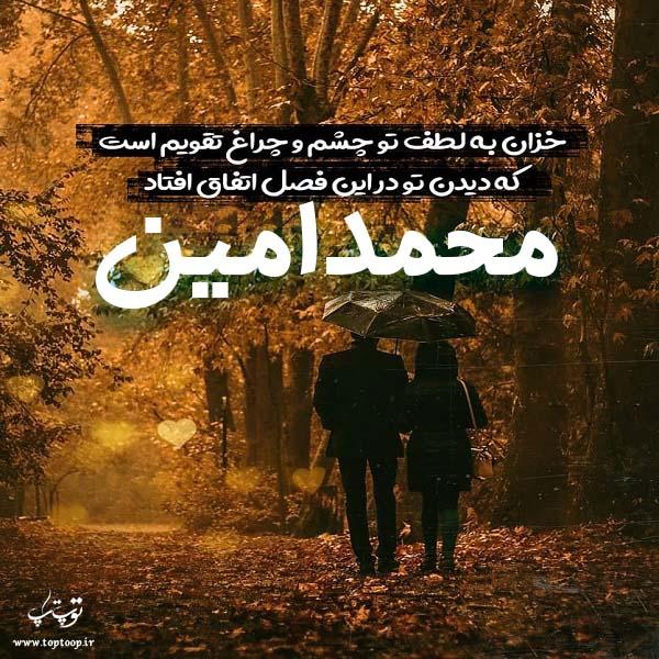 عکس نوشته پاییزی اسم محمدامین