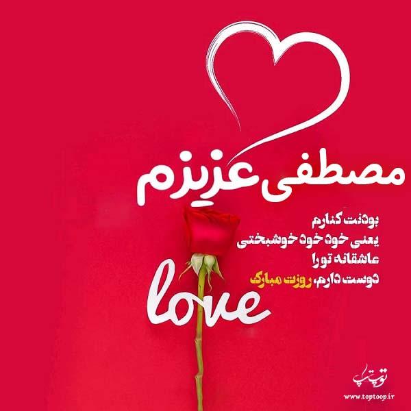 عکس نوشته اسم مصطفی روزت مبارک