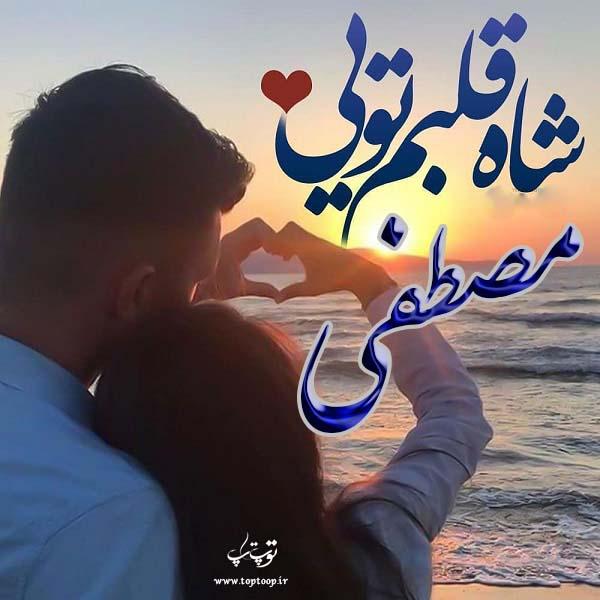 عکس نوشته نام مصطفی