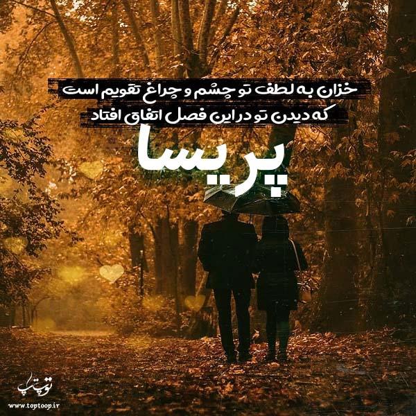 عکس نوشته پاییزی اسم پریسا