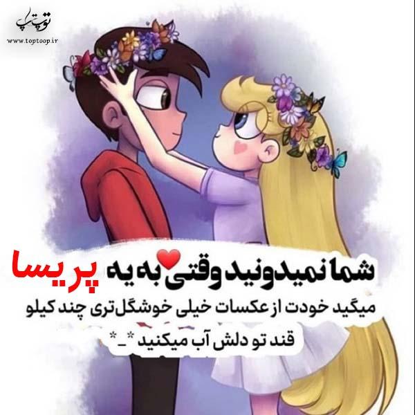 عکس نوشته فانتزی اسم پریسا