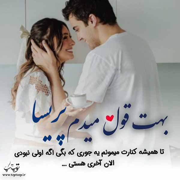 تصاویر عاشقانه اسم پریسا