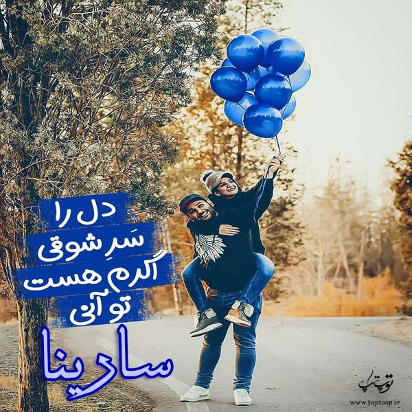 عکس نوشته عاشقانه برای اسم سارینا