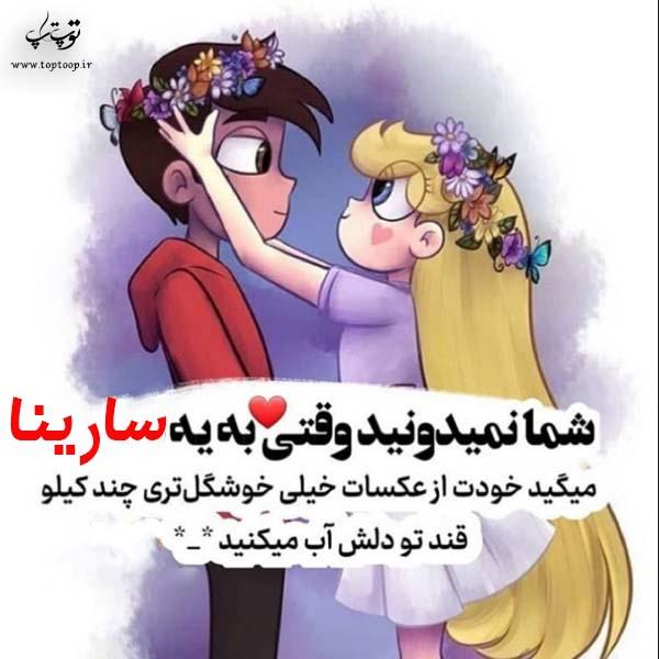 عکس نوشته کارتونی به اسم سارینا