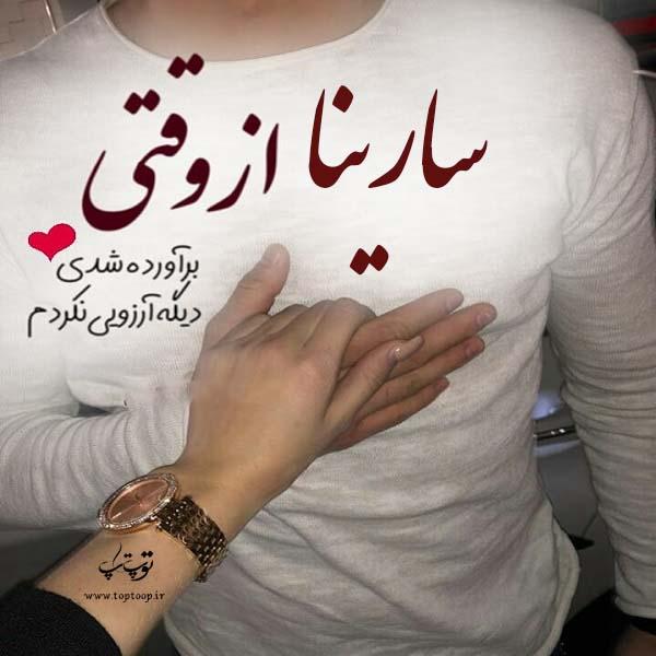 عکس متن اسم سارینا