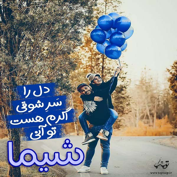 عکس نوشته اسم شیما برای پروفایل