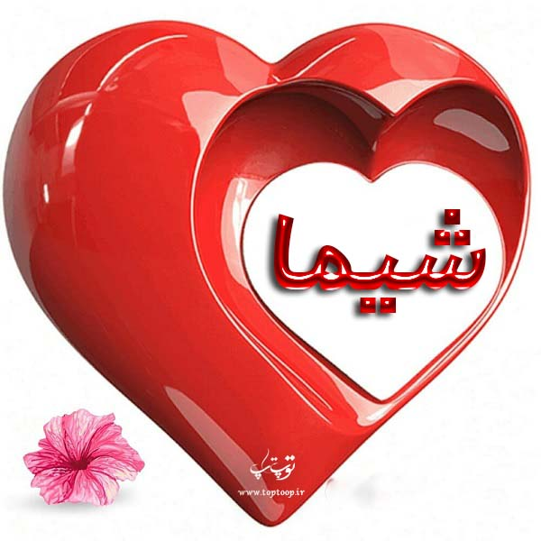 عکس قلب با نوشته شیما