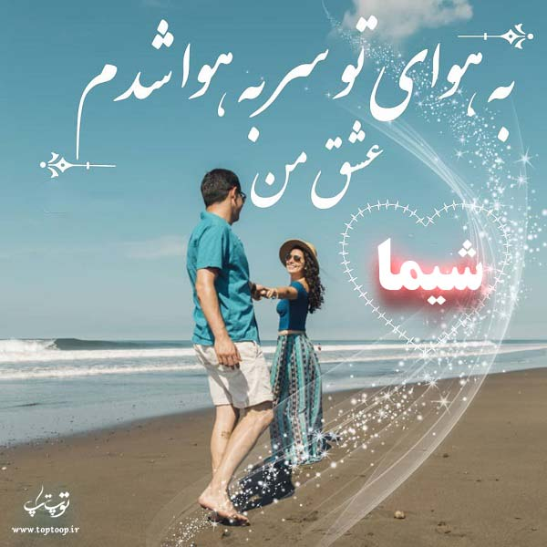 عکس نوشته عاشقانه اسم شیما