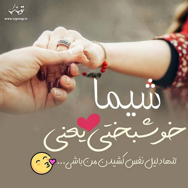 عکس نوشته راجب اسم شیما
