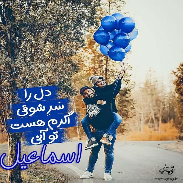 عکس نوشته اسم اسماعیل