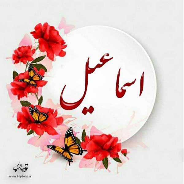 تصاویر اسم اسماعیل