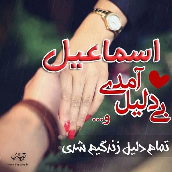 تصاویر عاشقانه به اسم اسماعیل