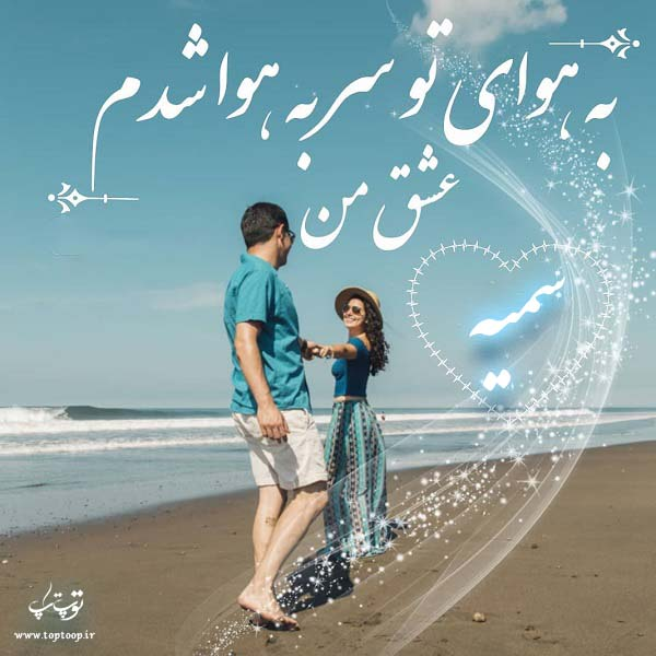 عکس نوشته اسم سمیه در قلب