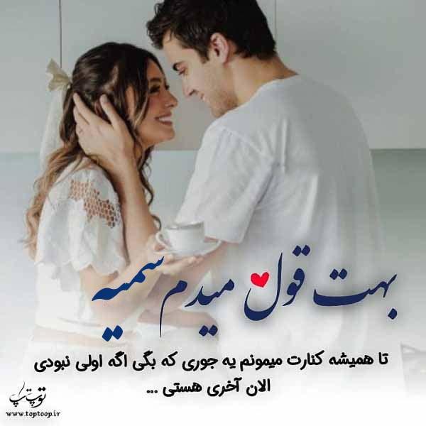 عکس نوشته عاشقانه اسم سمیه