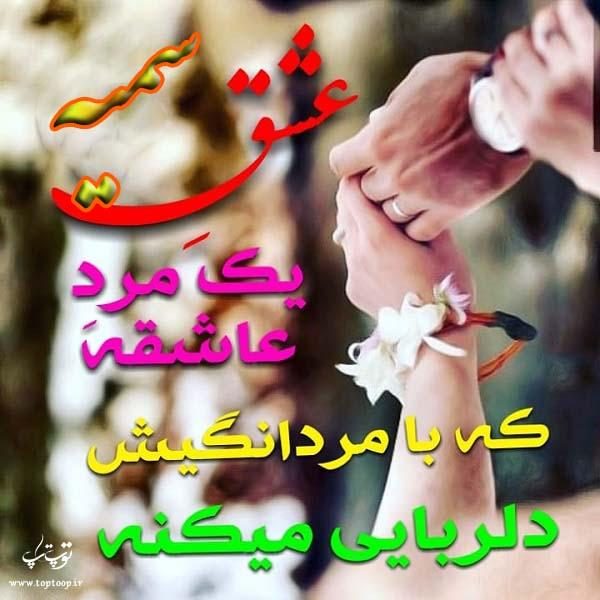 عکس نوشته زیبا اسم سمیه