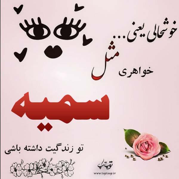 عکس نوشته هایی از اسم سمیه